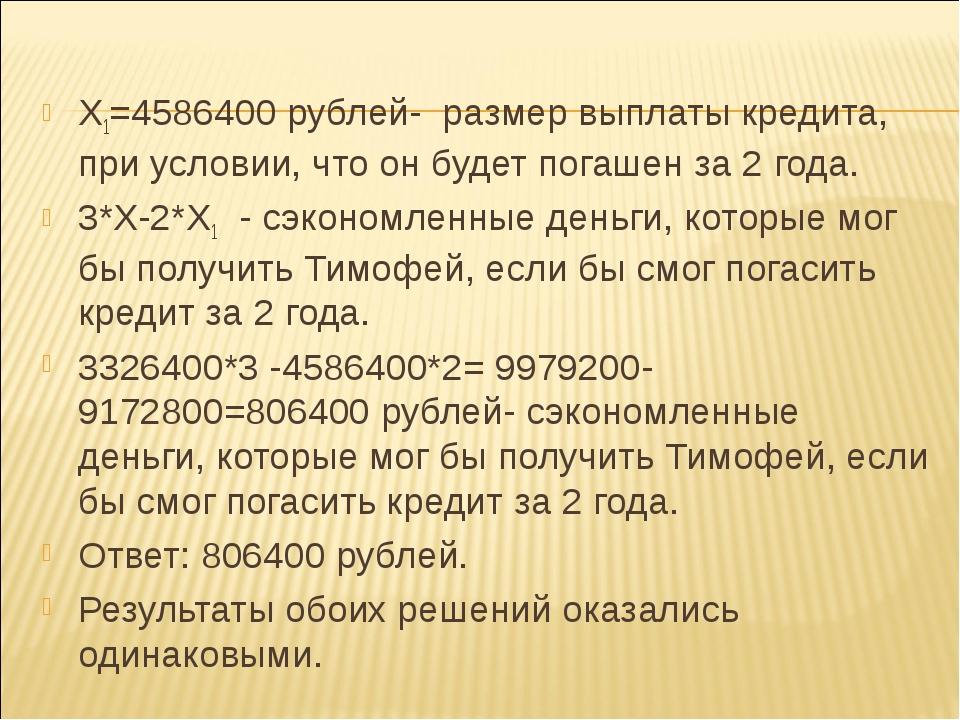 X1=4586400 рублей- размер выплаты кредита, при условии, что он будет погашен...
