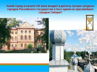 Какой город в начале XIX века входил в десятку лучших уездных городов Российс