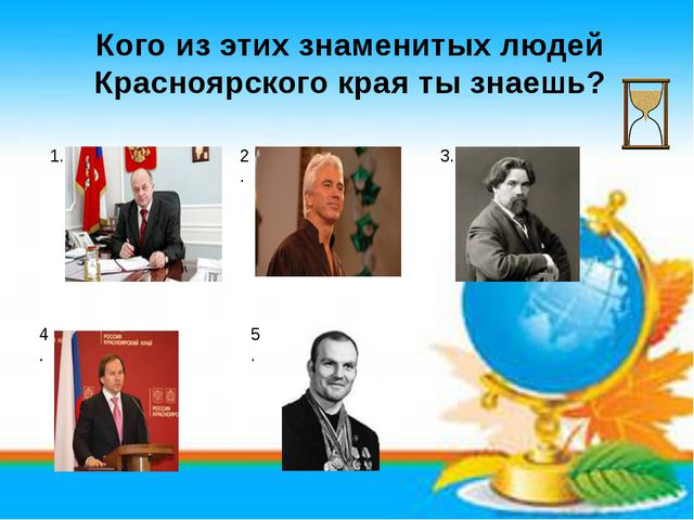 Кого из этих знаменитых людей Красноярского края ты знаешь? 1. 2. 3. 4. 5.