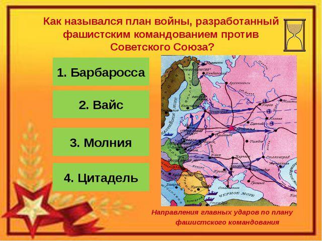Как назывался план войны, разработанный фашистским командованием против Совет...