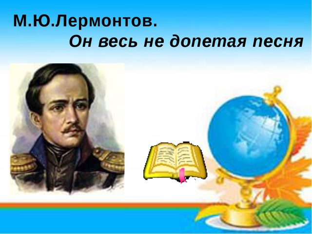 М.Ю.Лермонтов. Он весь не допетая песня