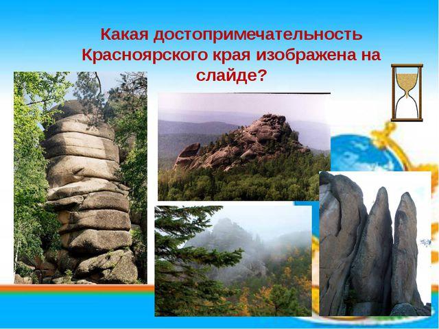 Какая достопримечательность Красноярского края изображена на слайде?