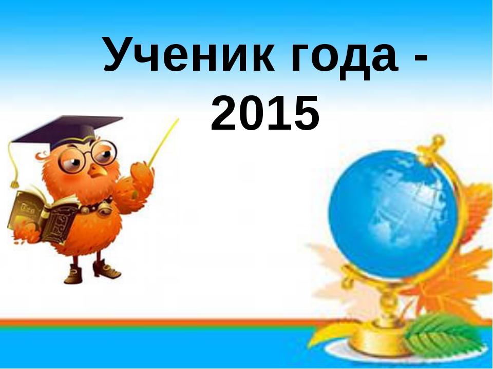Ученик года - 2015