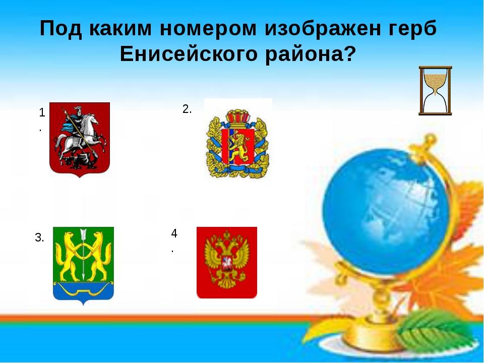 Под каким номером изображен герб Енисейского района? 1. 2. 3. 4.