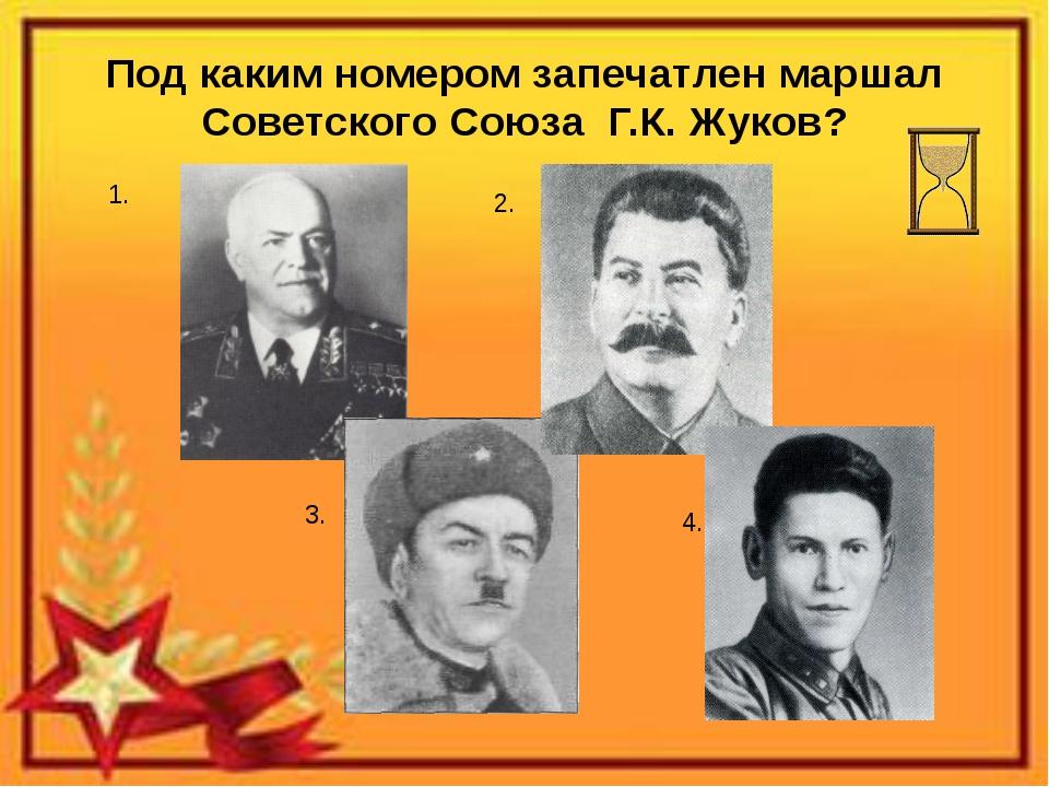 Под каким номером запечатлен маршал Советского Союза Г.К. Жуков? 1. 2. 3. 4.