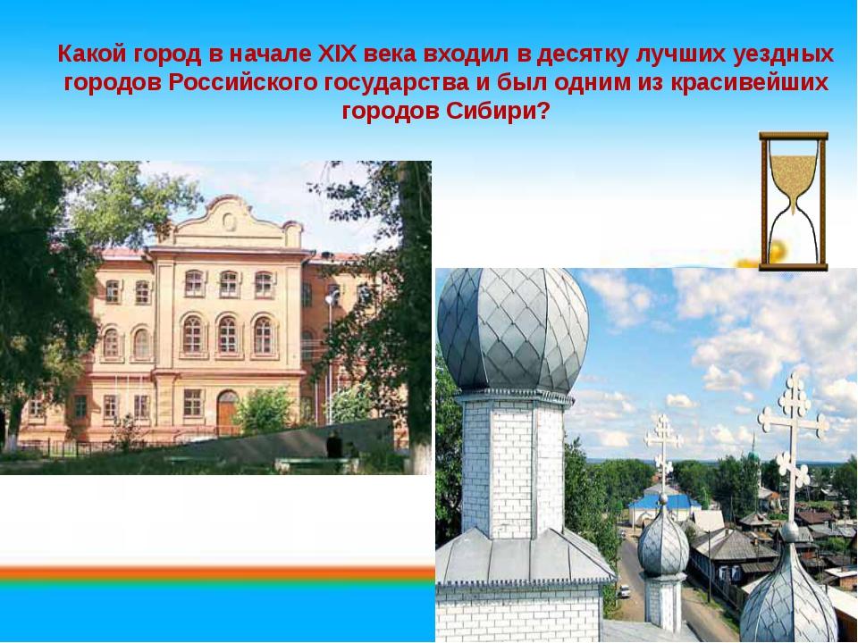 Какой город в начале XIX века входил в десятку лучших уездных городов Российс...