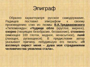 Эпиграф Образно характеризуя русское самодержавие, Радищев поставил эпиграфо