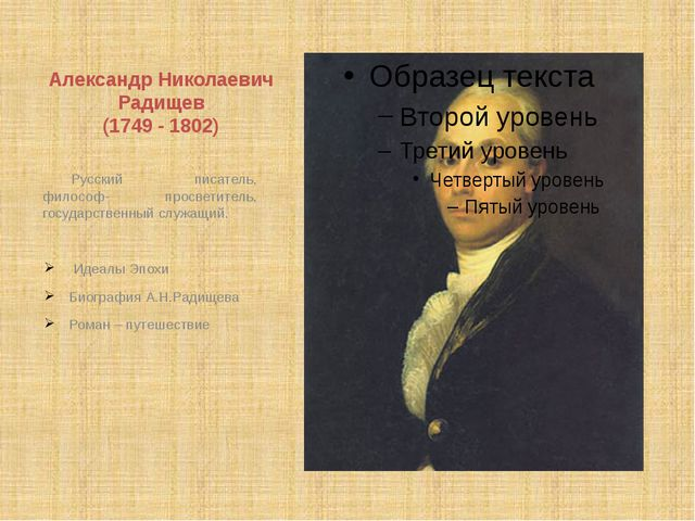 Александр Николаевич Радищев (1749 - 1802) Русский писатель, философ- просве...