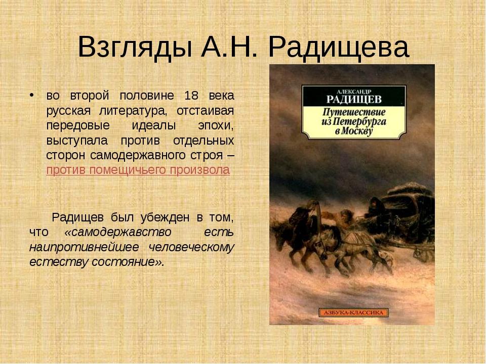 Взгляды А.Н. Радищева во второй половине 18 века русская литература, отстаива...
