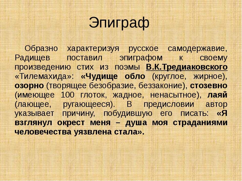Эпиграф Образно характеризуя русское самодержавие, Радищев поставил эпиграфо...