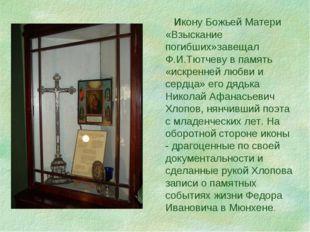 Икону Божьей Матери «Взыскание погибших»завещал Ф.И.Тютчеву в память «искрен