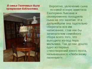 Вероятно, увлечение сына поэзией вскоре заметила Екатерина Львовна и своевре