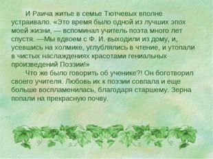И Раича житье в семье Тютчевых вполне устраивало. «Это время было одной из л