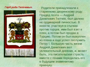 Герб рода Тютчевых. Родители принадлежали к старинному дворянскому роду. Прад