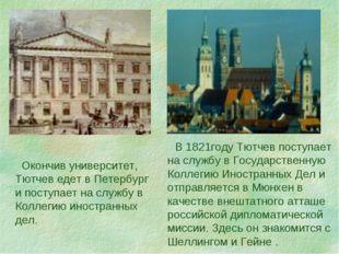 В 1821году Тютчев поступает на службу в Государственную Коллегию Иностранных