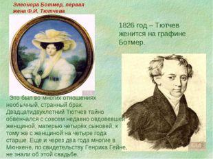 1826 год – Тютчев женится на графине Ботмер. Это был во многих отношениях нео