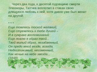 Через два года, к десятой годовщине смерти Элеоноры, Тютчев воплотил в стиха