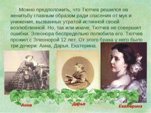 Можно предположить, что Тютчев решился на женитьбу главным образом ради спас