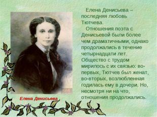 Елена Денисьева – последняя любовь Тютчева. Отношения поэта с Денисьевой был