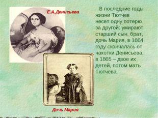 В последние годы жизни Тютчев несет одну потерю за другой: умирают старший с