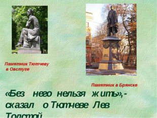 Памятник Тютчеву в Овстуге Памятник в Брянске «Без него нельзя жить»,- сказал