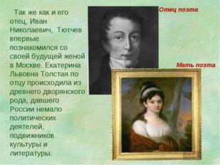 Так же как и его отец, Иван Николаевич, Тютчев впервые познакомился со своей