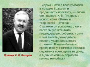 «Дома Тютчев воспитывался в «страхе Божьем» и преданности престолу, — писал