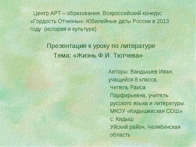 Центр АРТ – образования, Всероссийский конкурс «Гордость Отчизны»: Юбилейные...