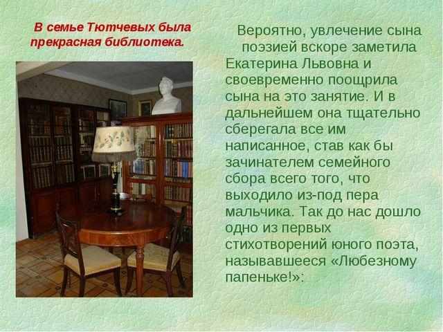 Вероятно, увлечение сына поэзией вскоре заметила Екатерина Львовна и своевре...