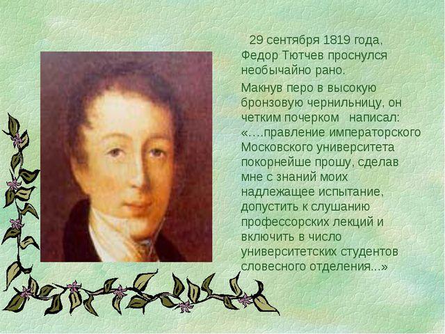 29 сентября 1819 года, Федор Тютчев проснулся необычайно рано. Макнув перо в...