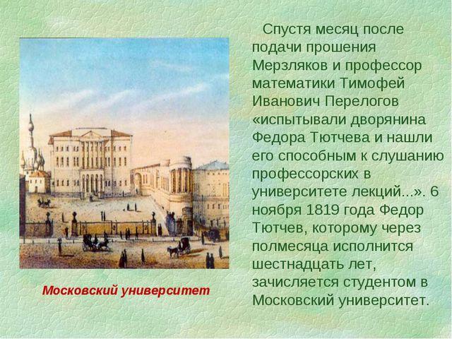 Спустя месяц после подачи прошения Мерзляков и профессор математики Тимофей...