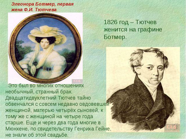 1826 год – Тютчев женится на графине Ботмер. Это был во многих отношениях нео...