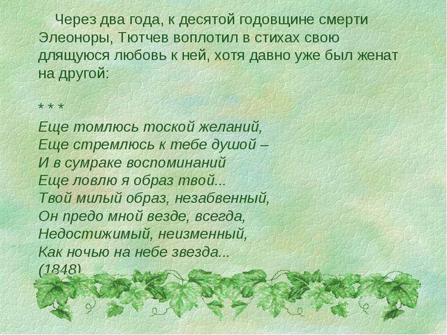 Через два года, к десятой годовщине смерти Элеоноры, Тютчев воплотил в стиха...