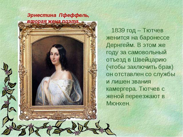 1839 год – Тютчев женится на баронессе Дернгейм. В этом же году за самовольн...