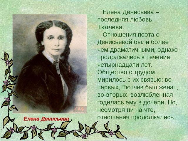 Елена Денисьева – последняя любовь Тютчева. Отношения поэта с Денисьевой был...