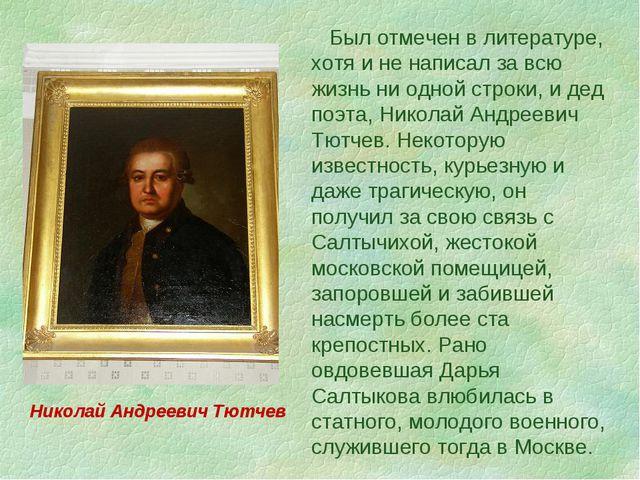 Был отмечен в литературе, хотя и не написал за всю жизнь ни одной строки, и...