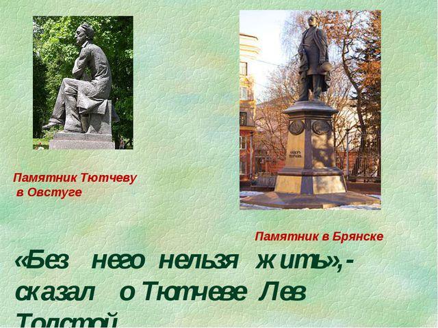 Памятник Тютчеву в Овстуге Памятник в Брянске «Без него нельзя жить»,- сказал...