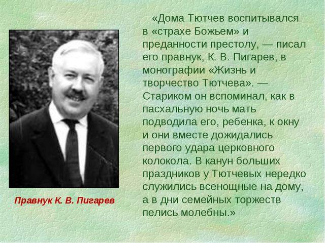 «Дома Тютчев воспитывался в «страхе Божьем» и преданности престолу, — писал...