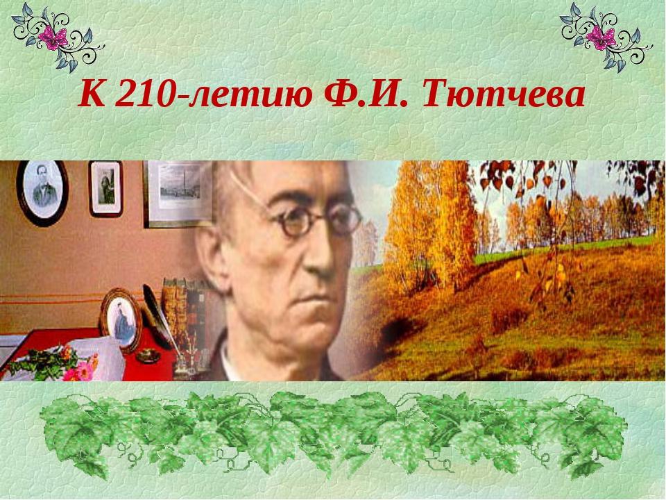 К 210-летию Ф.И. Тютчева