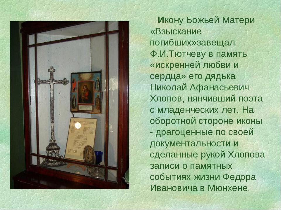 Икону Божьей Матери «Взыскание погибших»завещал Ф.И.Тютчеву в память «искрен...