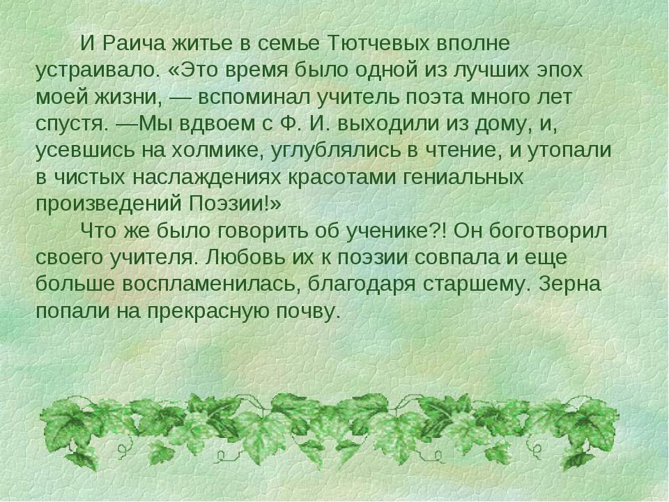 И Раича житье в семье Тютчевых вполне устраивало. «Это время было одной из л...