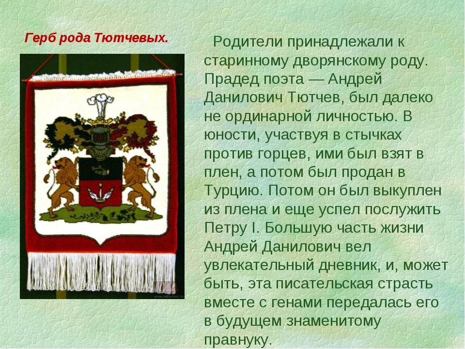 Герб рода Тютчевых. Родители принадлежали к старинному дворянскому роду. Прад...