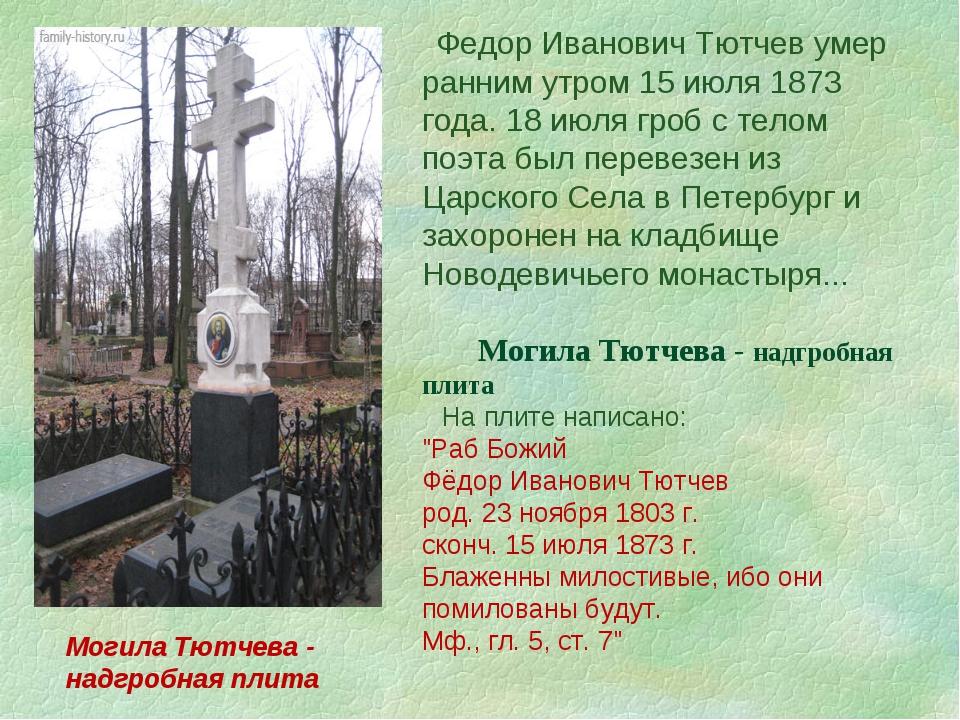Федор Иванович Тютчев умер ранним утром 15 июля 1873 года. 18 июля гроб с те...