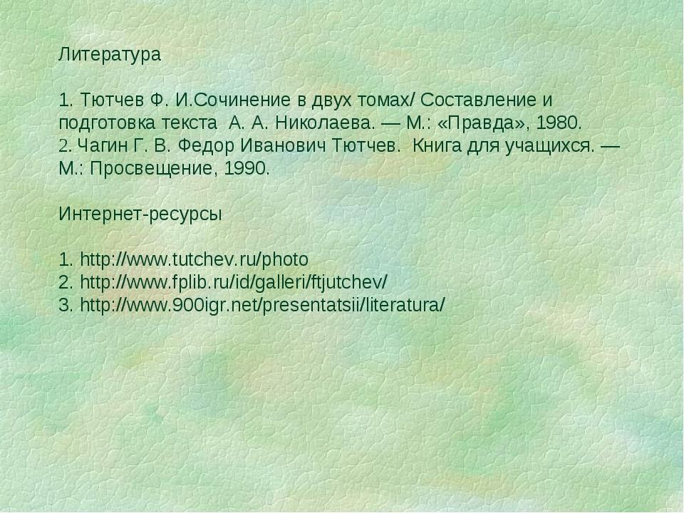 Литература 1. Тютчев Ф.И.Сочинение в двух томах/ Составление и подготовка те...