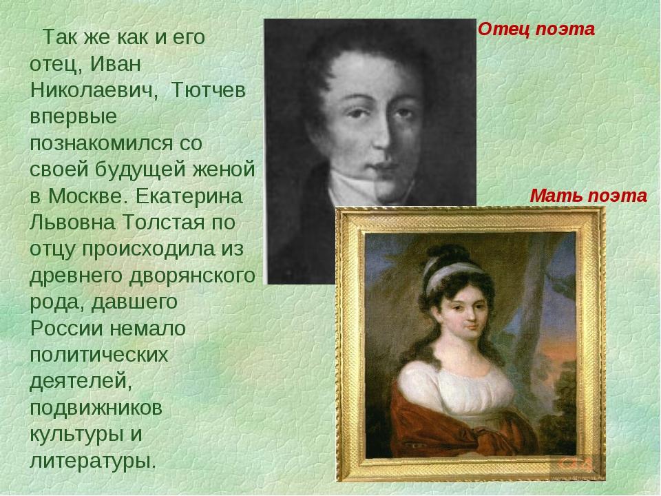 Так же как и его отец, Иван Николаевич, Тютчев впервые познакомился со своей...