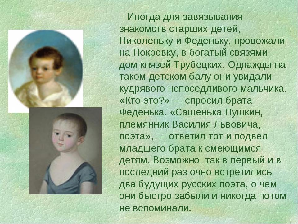 Иногда для завязывания знакомств старших детей, Николеньку и Феденьку, прово...
