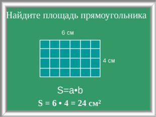 Найдите площадь прямоугольника  4 см