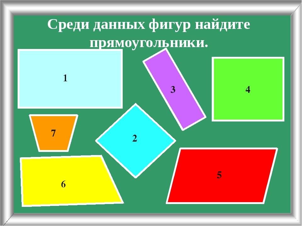 Найди на рисунке два таких прямоугольника