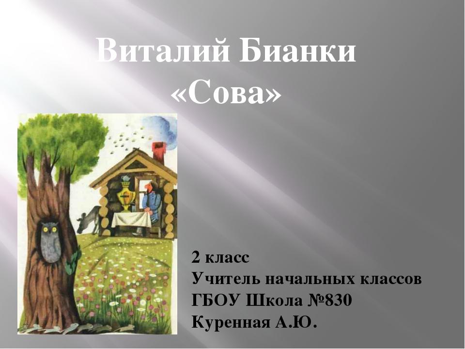 Виталий Бианки «Сова» 2 класс Учитель начальных классов ГБОУ Школа №830 Курен...
