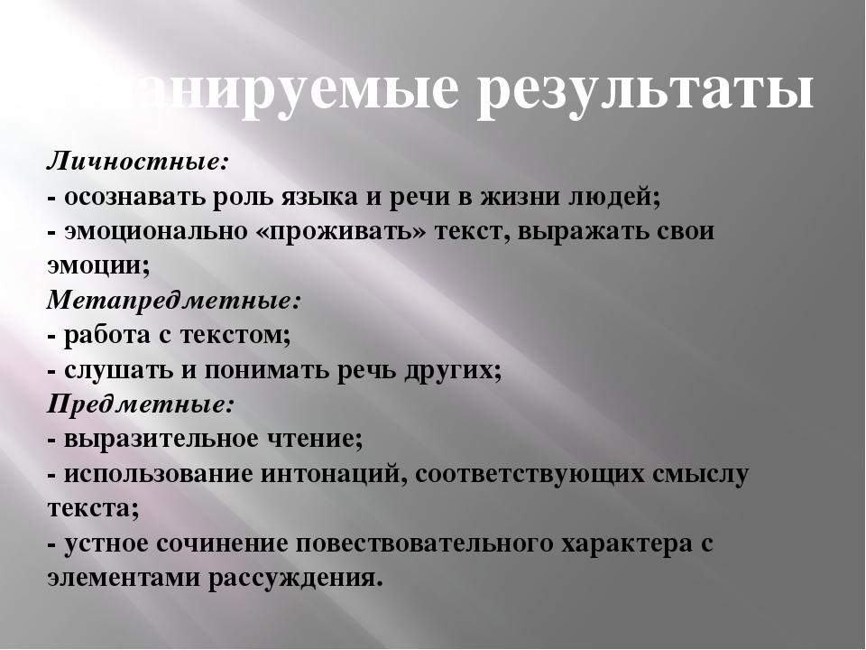 Личностные: - осознавать роль языка и речи в жизни людей; - эмоционально «пр...